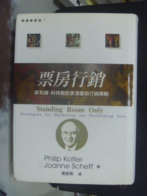 【書寶二手書T1/行銷_GTI】票房行銷_原價590_Kotler & Scheff, 高登第