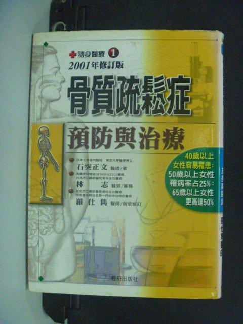 【書寶二手書T5/大學理工醫_KKP】骨質疏鬆症預防與治療_羅仕雋.林