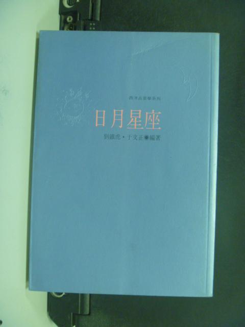 【書寶二手書T2/星相_HPF】日月星座_劉鐵虎、於文正