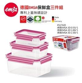 德國EMSA保鮮盒粉彩三件組-PP大中小(紅/綠/藍)