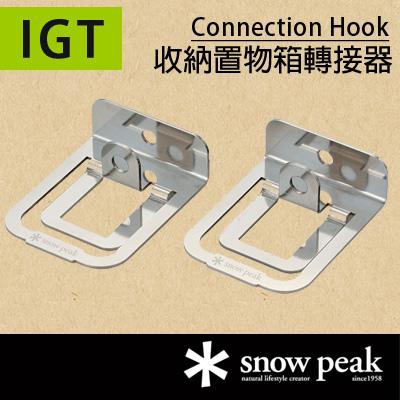 【鄉野情戶外用品店】 Snow Peak  日本   IGT 收納置物箱轉接器/戶外餐廚系統/UG-030G 【IGT系統】