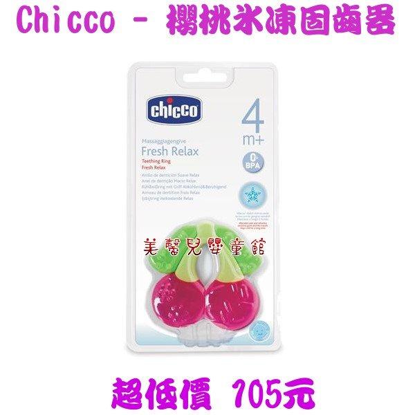 *美馨兒* 義大利 Chicco - 櫻桃冰凍固齒玩具105元~店面經營~