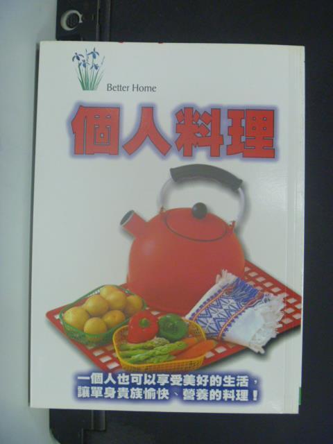 【書寶二手書T1/餐飲_GTE】個人料理-讓單身貴族愉快的料理手冊_Better Home