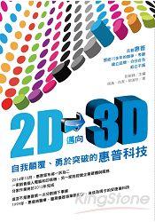 2D邁向3D