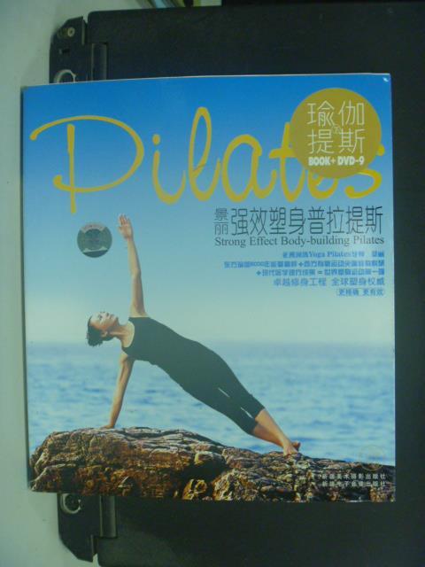 【書寶二手書T1/養生_JLT】瑜伽提斯:景麗強效塑身普拉提斯_簡體_附光碟