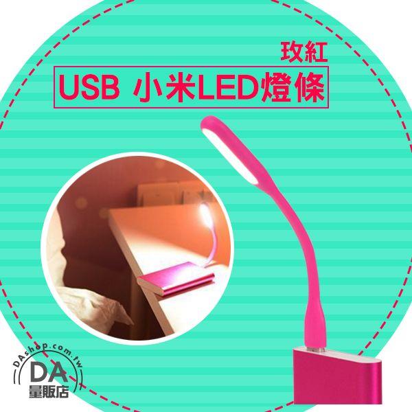 《DA量販店》小米 LED 燈 可彎曲 隨身燈 筆電燈 鍵盤燈 桃紅色(80-2116)