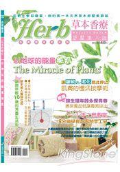 Herb草本香療舒壓美人誌