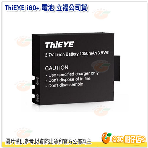 ThiEYE i60+ 電池 立福公司貨 攝影機 行動攝錄影機 battery