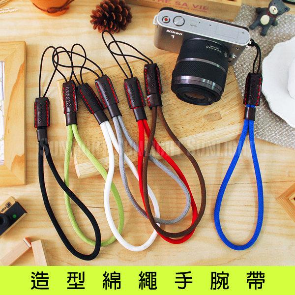 日光城【造型綿繩手腕帶4009】相機手繩帶 手挽繩 手挽帶 固定帶 穩定帶NEX-5R NEX-3N GF5 S110 P7700 EX2 J1拍立得