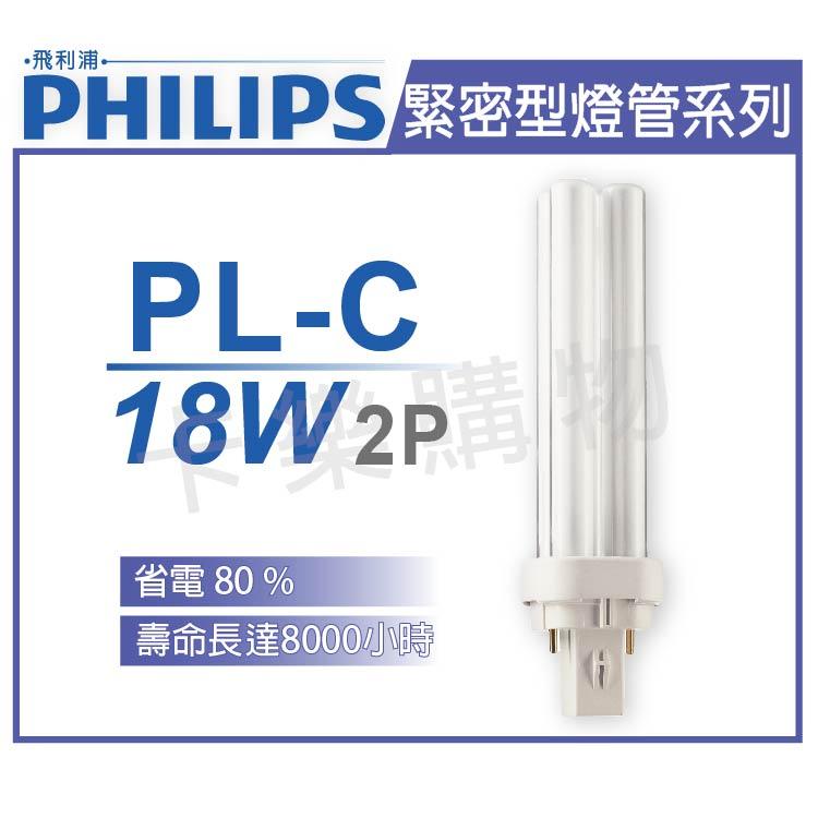 PHILIPS飛利浦 PL-C 18W 840 2P 緊密型燈管 _ PH170036