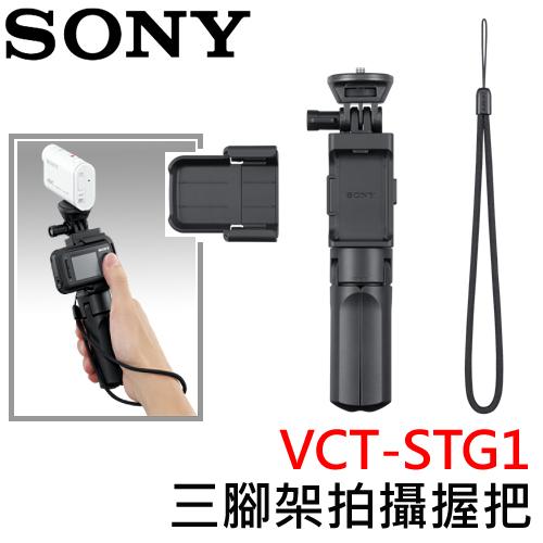 SONY 三腳架拍攝手把 VCT-STG1 ◆手持/自拍棒/防水/Action Cam專用