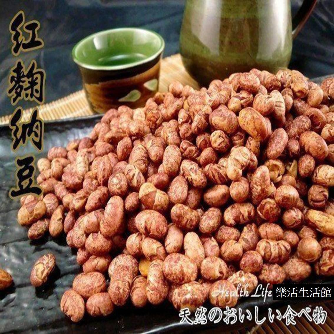 紅麴納豆 (500g)  【樂活生活館】
