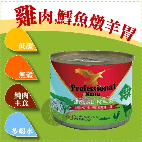 +貓狗樂園+ Professional Menu 專業。無穀主食貓罐。雞肉鱈魚燉羊胃。175g $76