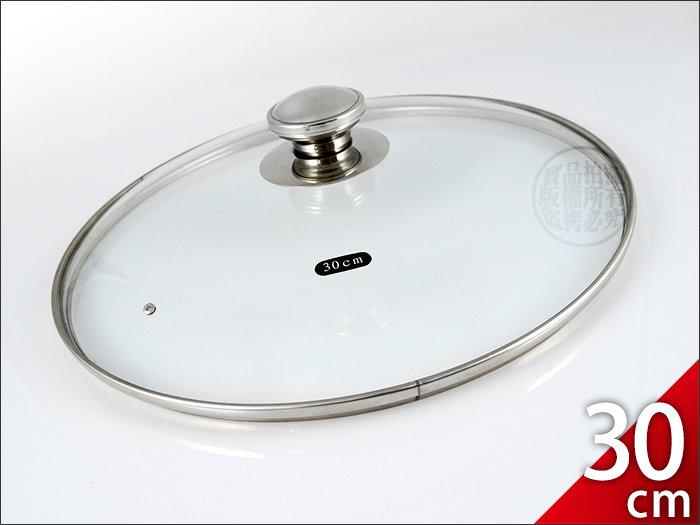 快樂屋♪ 30cm 通用 透氣孔玻璃 鍋蓋 金屬中空斷熱珠頭/金屬框