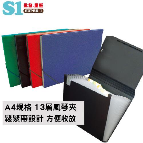 6折[100個送燙金] HFPWP 12層風琴夾(A4) 環保無毒材質F4302-100