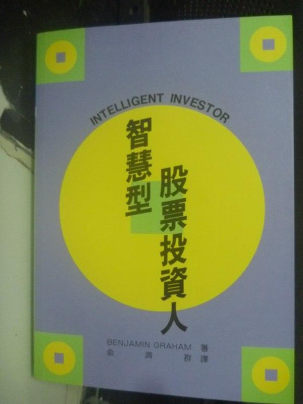 【書寶二手書T3/股票_LMD】智慧型股票投資人_原價500_Benjamin Graham