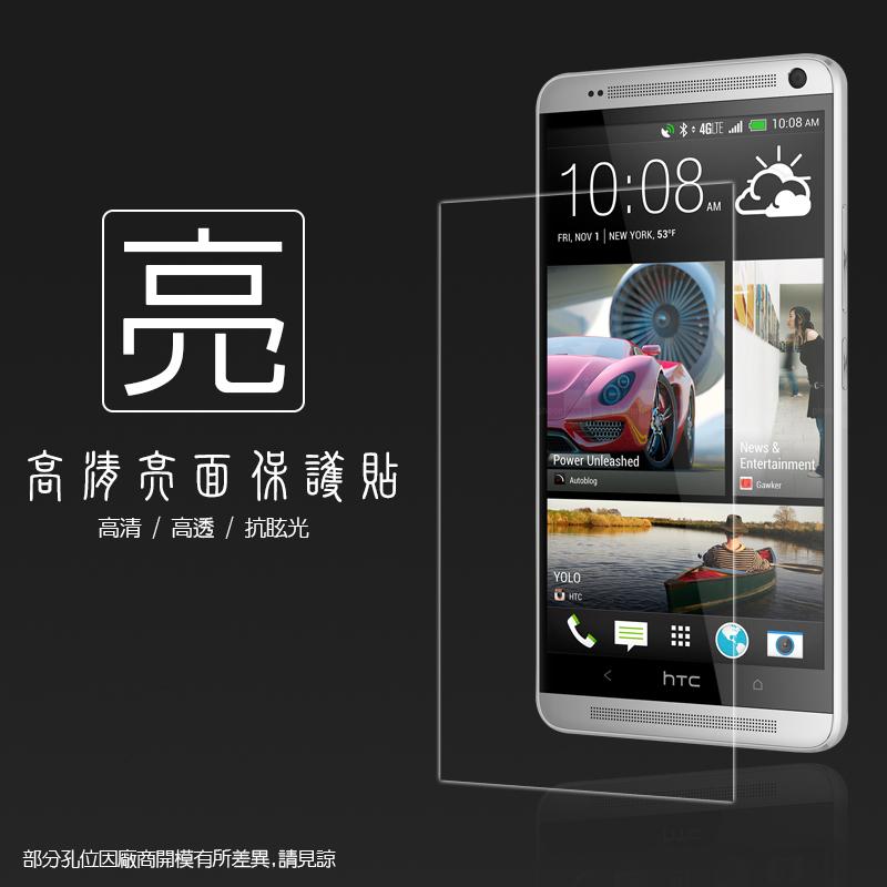 亮面螢幕保護貼 HTC One Max T6 803S 保護貼