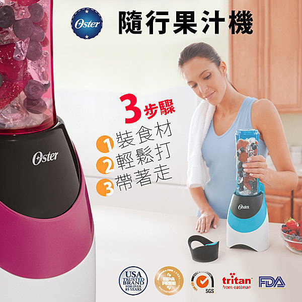 BO雜貨【YV3306】通過FDA SGS認證 美國OSTER隨行杯果汁機 隨身杯 不鏽鋼果汁機 600ml