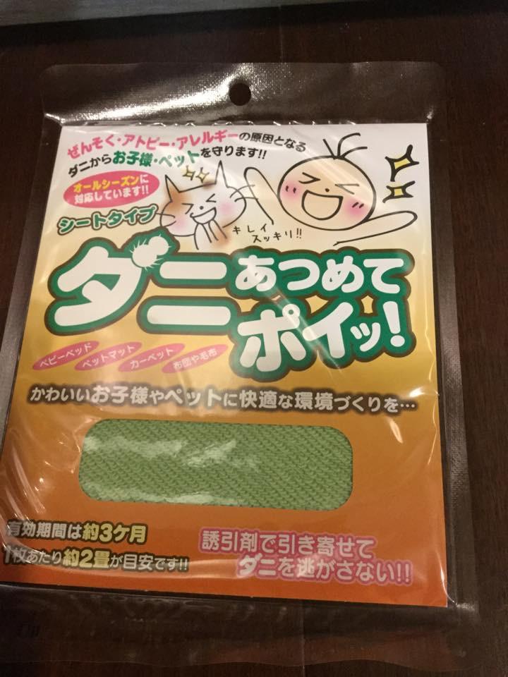 日本 蹣蟲捕殺貼布
