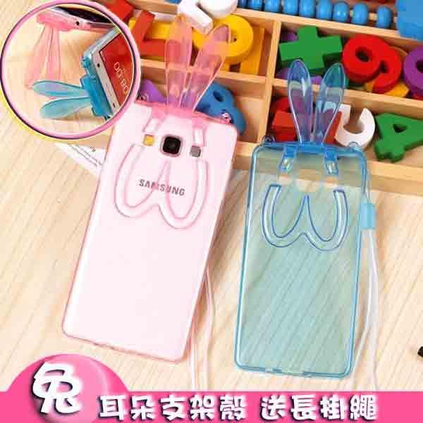 三星 Galaxy A8 A7 A5 新款 透明兔耳朵支架手機殼 Samsung A8000 A7000 A5000掛繩兔子矽膠 防摔保護套