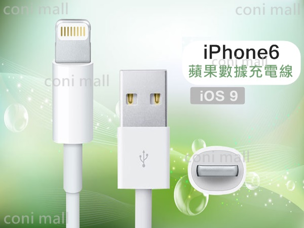 【coni mall】iphone7/6plus 蘋果 1米傳輸線 認證線 非 原廠 原廠品質 ios9/10以上均適用