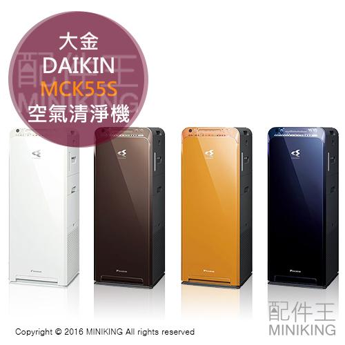 【配件王】日本代購 一年保 DAIKIN 大金 MCK55S 加濕空氣清淨機 13坪 PM2.5 低噪 四色