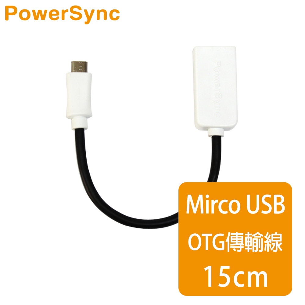 群加 Powersync Micro USB To USB 2.0 OTG 480Mbps 轉接線【超軟圓線】/ 15cm(USB2-EROTG0150)