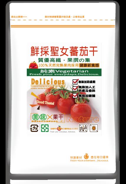 鮮採蕃茄乾隨手包135公克【每日優果】