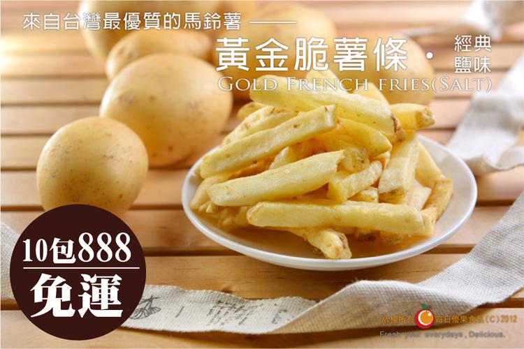 台灣薯條先生─黃金脆薯條10包888免運組,一次買齊超涮嘴的好滋味!【每日優果】
