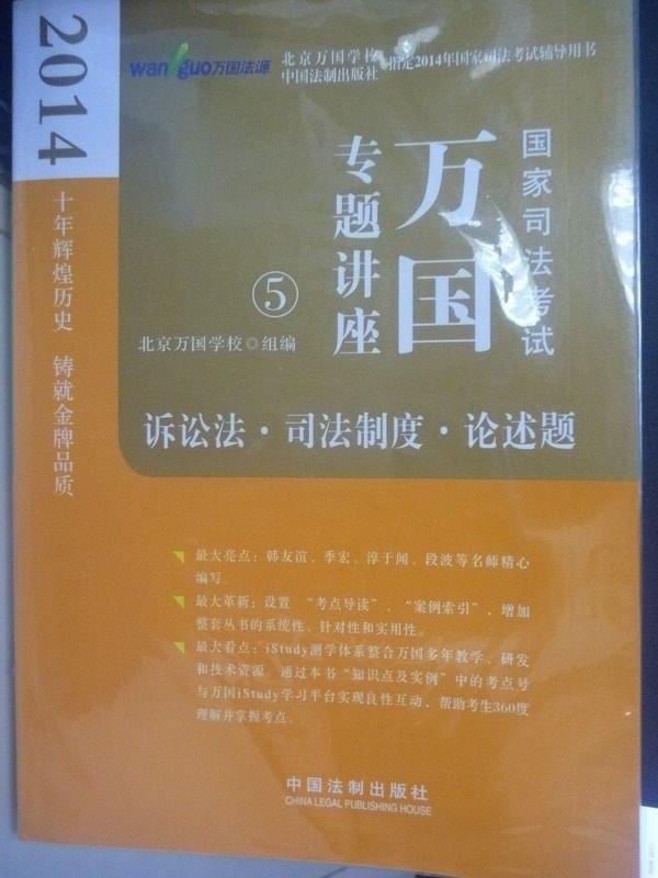 【書寶二手書T9/進修考試_WFI】2014國家司法萬國專題講座-訴訟法·司法制度·論述題_簡體書