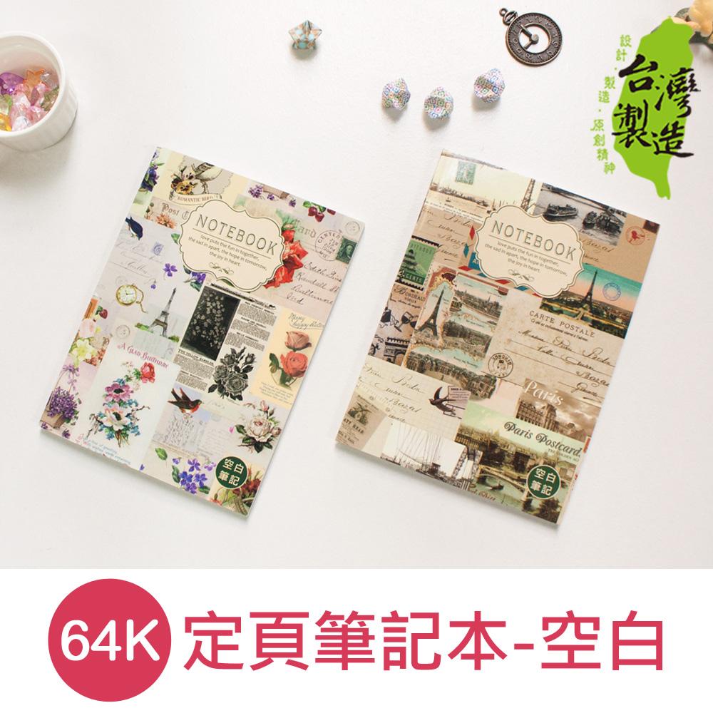 珠友 NB-64018 64K定頁筆記本(空白)-30張