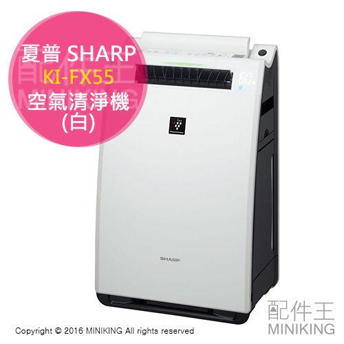 【配件王】代購 附中說 夏普 SHARP KI-FX55 加濕空氣清淨機 大風量 PM2.5 過濾 勝d70/e70