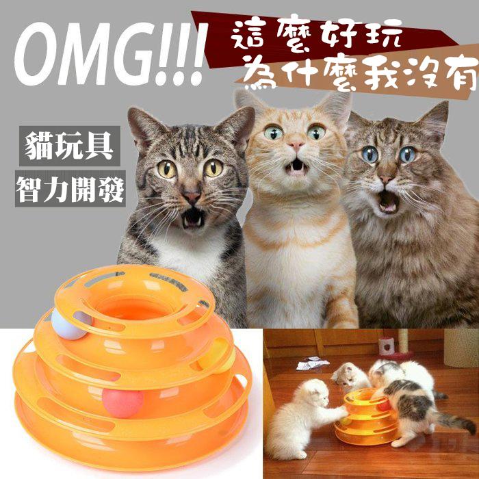 三層旋轉軌道球 貓咪遊戲組 益智 三層 滾球 遊樂場 軌道球 轉盤 玩具 橘黃色款