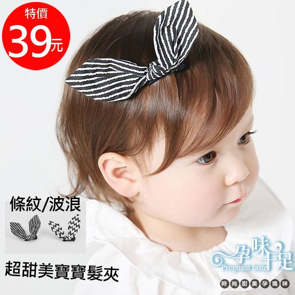 孕婦裝*寵愛寶貝*俏麗好搭蝴蝶結造型寶寶髮夾----孕味十足【CNH032】