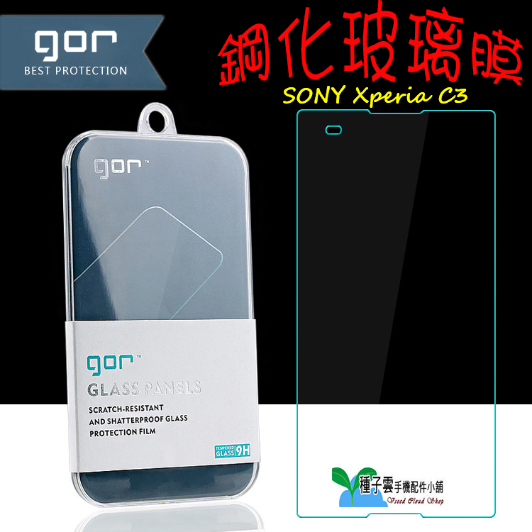 【SONY】GOR 正品 9H Xperia C3 玻璃 鋼化 保護貼【全館滿299免運費】