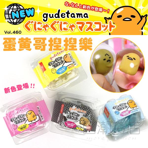 [日潮夯店] 日本正版進口 gedetama 蛋黃哥  捏捏樂 舒壓 皮蛋 黑色 粉色 黃色 藍色 新色