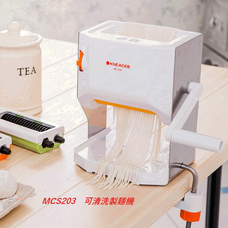 日本Kneader可清洗切麵機(製麵機) MC200 MCS203 保固 中文說明書 中文食譜 [公司貨]