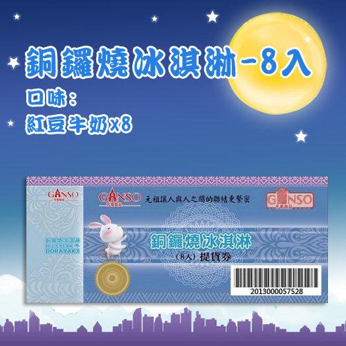 元祖 銅冰集-銅鑼燒冰淇淋提貨券x1張(8入/盒)