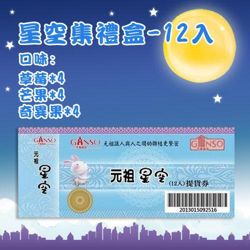 元祖 星空集禮盒-雪餅提貨券x1張(12入/盒)