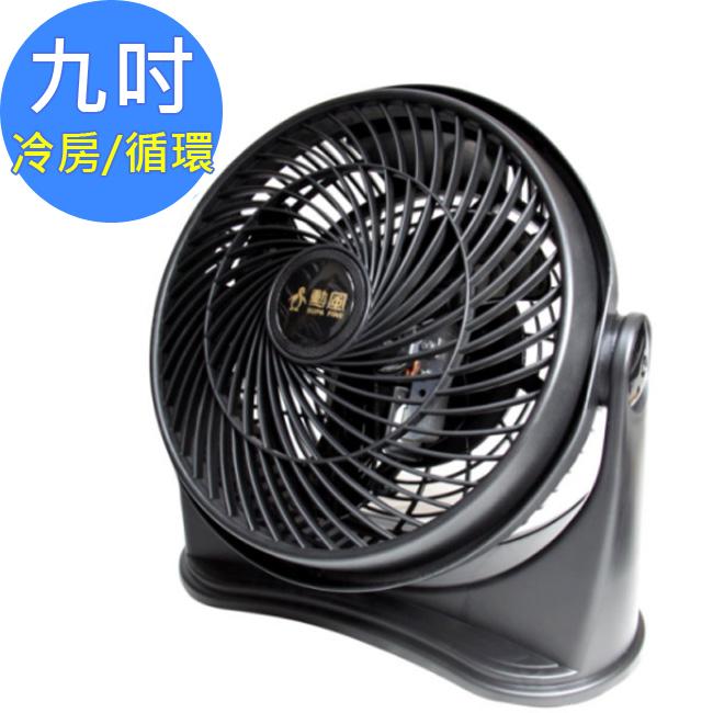 (WISER智慧家)勳風9吋黑旋風空調循環扇(HF-7658)(含運)