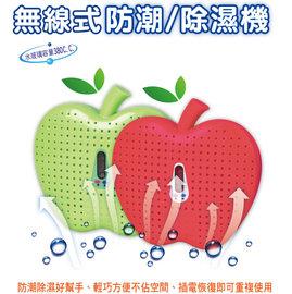 (WISER智慧家)MEIJI(美緻) 無線式除溼機-環保蘋果(MJ-826)-紅+綠(含運)