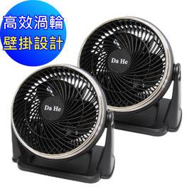 (WISER智慧家)(DaHe)大風吹 8吋空調循環扇(TF-801)-2入組(含運)