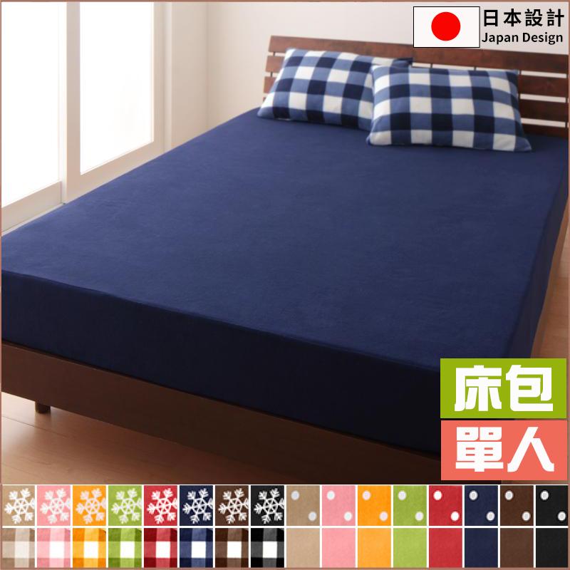 被套 羽絨被 床包【Y0206】超細絨毛寢具套系列-床包(單人)  完美主義