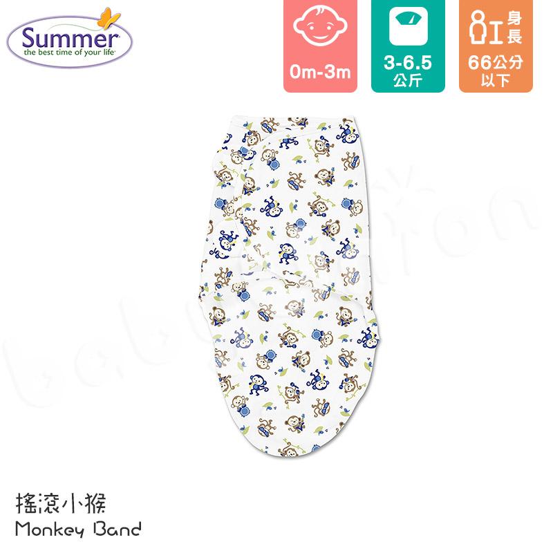 Summer Infant - SwaddleMe - Original 聰明懶人育兒包巾 - 搖滾小猴