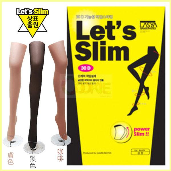 韓國LASYA Let's slim 30D機能型提臀塑腿襪 3色 (黑/膚/咖啡)【庫奇小舖】