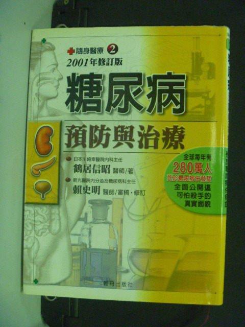 【書寶二手書T6/醫療_MIS】糖尿病預防與治療(2001修訂版)_鶴史明醫師