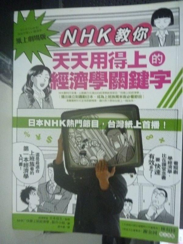 【書寶二手書T3/漫畫書_ZBX】NHK?你天天用得上的經濟學關鍵字_原木櫻