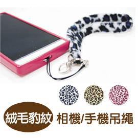 珠友 BA-00011 相機/手機吊繩-絨毛豹紋