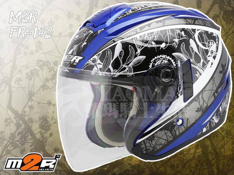 M2R安全帽| FR-1 / FR1 #2 古典 藍/銀 【內置墨鏡.雙D扣具】『耀瑪騎士生活機車部品』