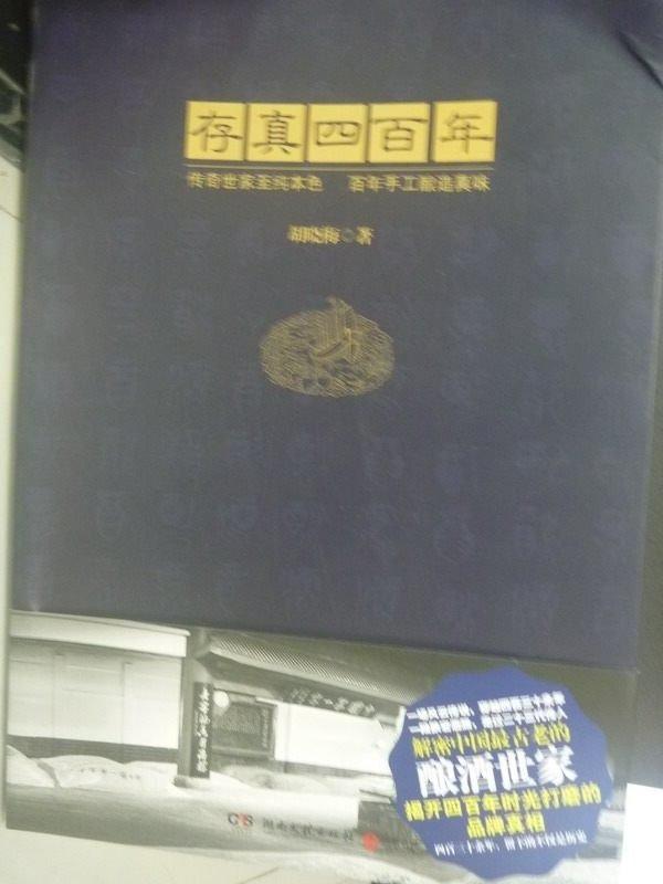 【書寶二手書T3/財經企管_ZDO】存真四百年-傳奇世家至純本色_胡曉梅_簡體書